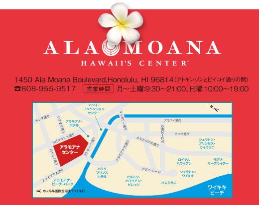 120_Alamoana_map