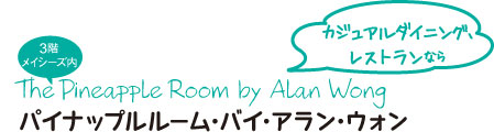 126_Alamoana_Pineapple_room_t