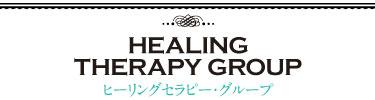 126_kirei_Healing-Therapy_t