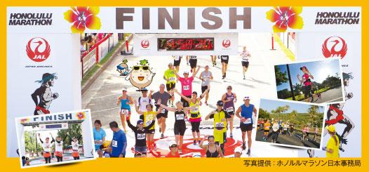 Honolulu_Marathon_2014_Finish