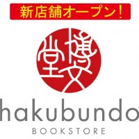 hakubundo_137 ph2