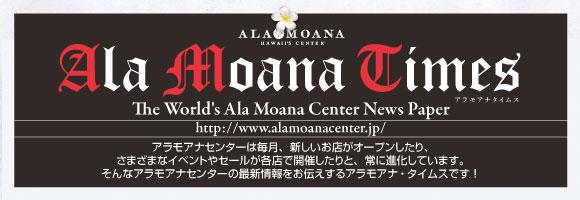 118_Alamoana_top2