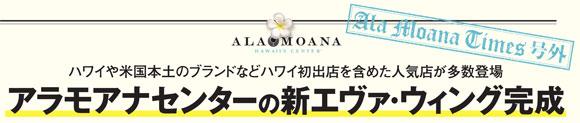136_alamoana_Top