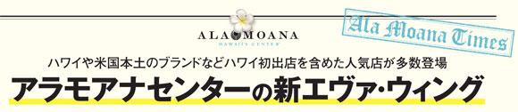 138_alamoana_Top2
