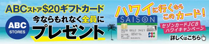 ハワイ セゾンカード JCBカード キャンペーン ABCストア プレゼント