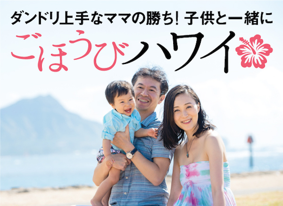 ハワイ、子供、ダンドリ、ファミリー、おすすめ