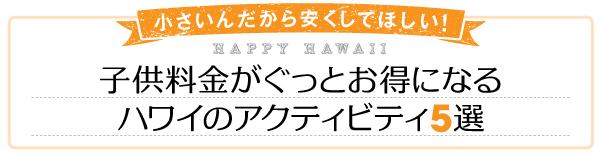 ハワイ 子供 レストラン キッズメニュー 子連れ歓迎 子供料金 アクティビティ