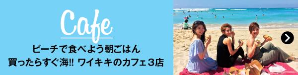 ハワイ 女子旅 2016 グループ リラックス Cafe カフェ テイクアウト