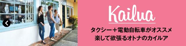 ハワイ 女子旅 2016 グループ 移動 カイルア 電動自転車