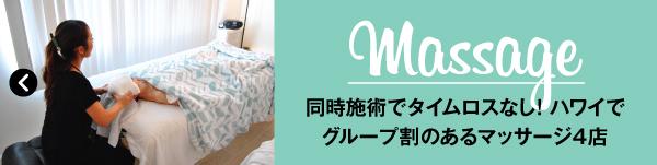 ハワイ 女子旅 2016 グループ リラックス massage  マッサージ