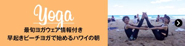 ハワイ 女子旅 2016 グループ リラックス ヨガ yoga