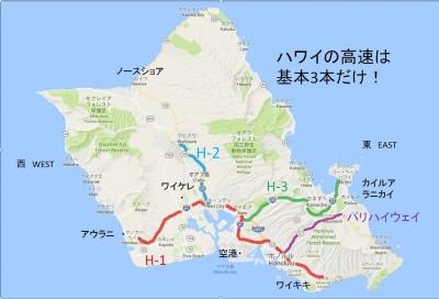 hawaii 高速マップ