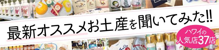 ハワイ 人気店 37店 最新 オススメ お土産