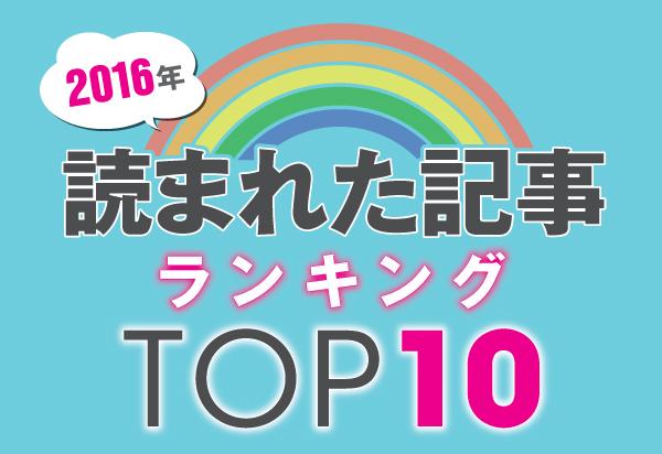 2016 KauKau カウカウ 読まれた 記事 ランキング TOP10 人気記事