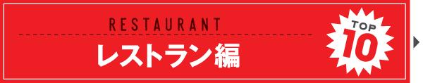 2016 KauKau カウカウ 読まれた 記事 ランキング TOP10 人気記事 レストラン