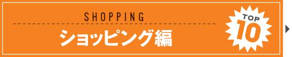 2016 KauKau カウカウ 読まれた 記事 ランキング TOP10 人気記事 ショッピング