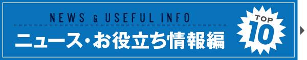 2016 KauKau カウカウ 読まれた 記事 ランキング TOP10 人気記事 ニュース お役立ち 情報