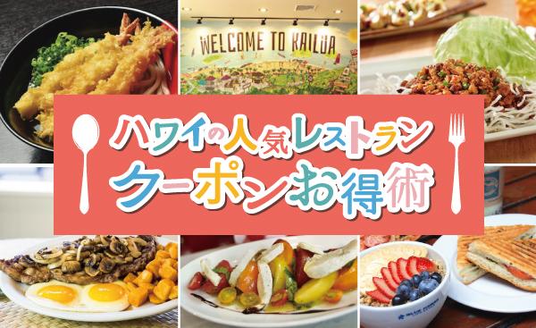 ハワイ 人気 レストラン クーポン お得 お得術 節約