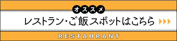 2017 ハワイ 夏休み おすすめ 観光 スポット レストラン ご飯