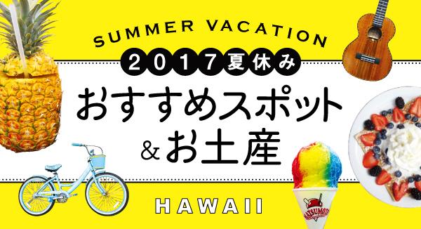 Summer-Vacation_main