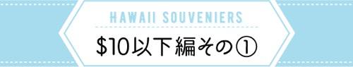 2017年 ハワイ $10以下 ときめく お土産 雑貨