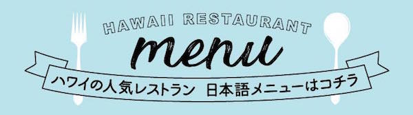 th_Hawaii-Restaurant-Menu のコピー