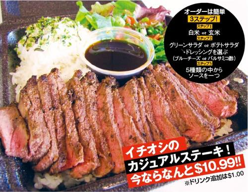 th_HI-Steak_135ph1