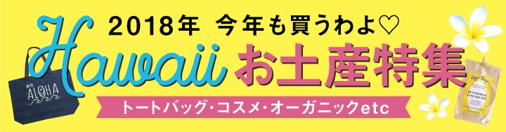 2018 お土産 ハワイ 最新 トートバッグ コスメ パンケーキミックス オーガニック