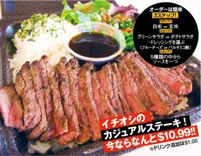 HI-Steak_135ph1