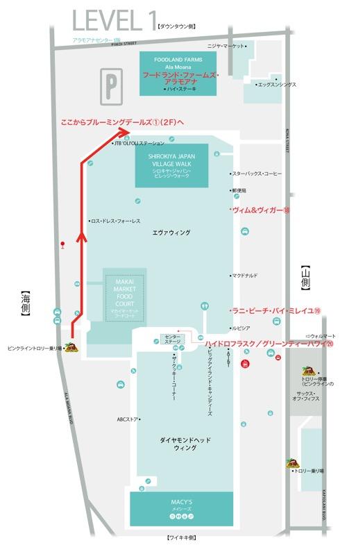 アラモアナセンターのフロアマップ