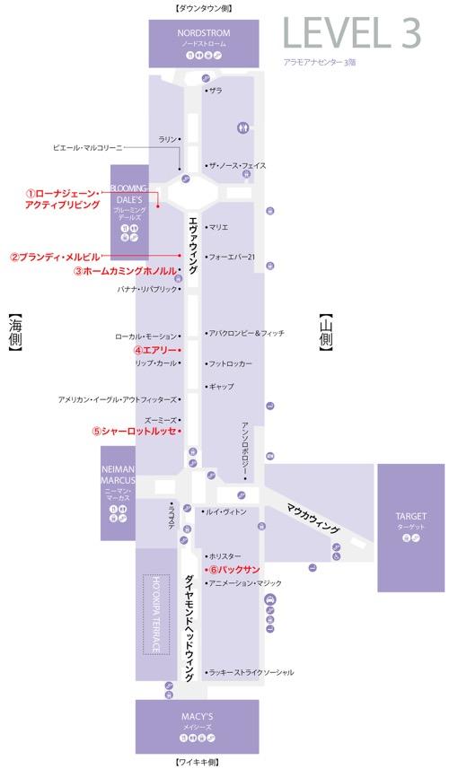 Ala Moana Map アラモアナセンター フロアマップ