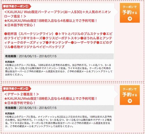 th_スクリーンショット 2018-06-15 14.41.00