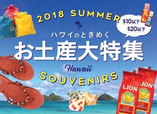 おみやげ お土産 ハワイ 2018 夏休み $10以下 $20以下 ときめく