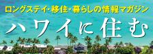 ハワイに住む