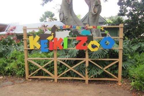 ホノルル動物園 動物園 ホノルルズー ケイキズー ハワイ ワイキキ