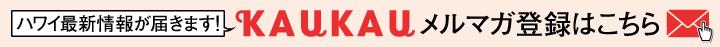 KAUKAU カウカウ メルマガ メールマガジン申し込み