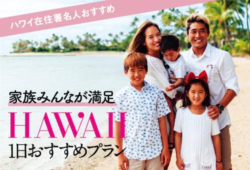 ハワイ在住有名人 ハワイ ファミリープラン 家族
