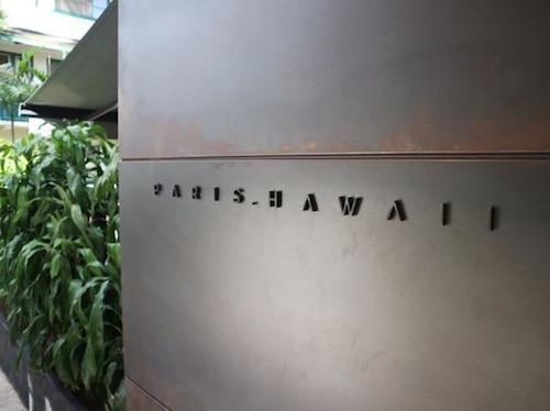 パリスハワイ フレンチ ハワイ ワイキキ
