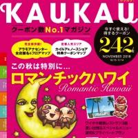 KAUKAUマガジン最新号の配布がスタート!この秋はロマンチックなハワイを♡
