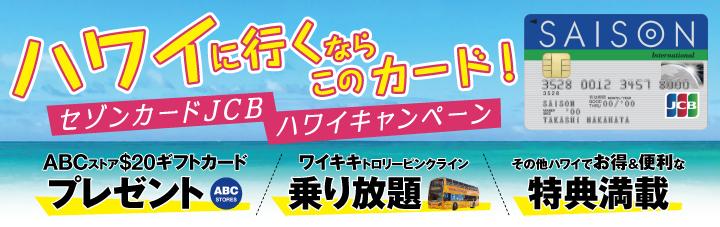 ハワイクレジットカードの特典がいっぱい、セゾンカード JCBハワイ キャンペーン