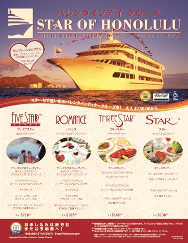 star of Honolulu sunset cruise valentines day dinner