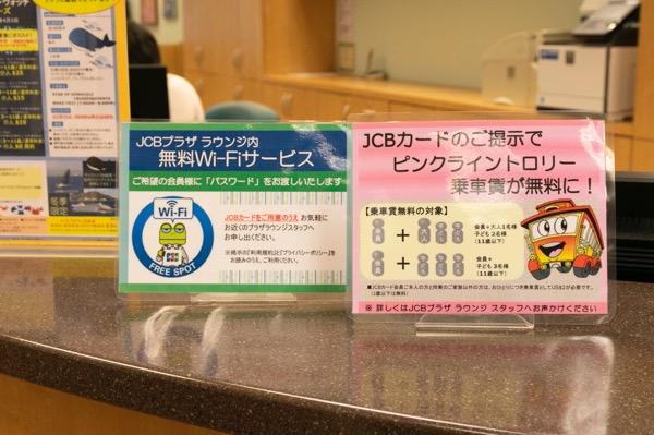 th_JCBラウンジ ハワイ ワイキキ ショッピングプラザ JCB Card hawaii waikiki shopping plaza58