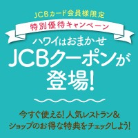 【JCBカード×KAUKAU限定】ハワイはおまかせ!特別コラボクーポンが期間限定で登場!