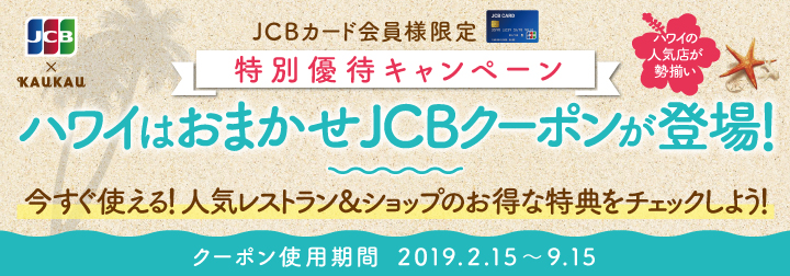 JCB KAUKAUハワイクーポン  JCBカード会員限定の特別優待キャンペーン