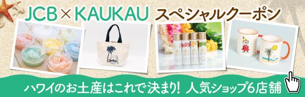 JCB_Shopping_1 KAUKAU Coupon hawaii waikiki