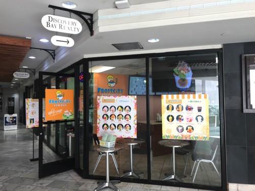 MP3_Frostcity-Waikiki-Cafe-sweets-Restaurant2-500x375