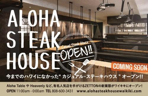 ZETTONの新レストラン「アロハステーキハウス」がワイキキに本日ソフトオープン!