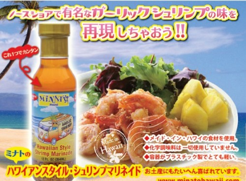 minato-hawaii_129ph1-500x367