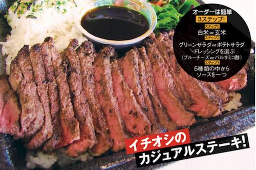 HI-steak-hawaii-alamoana-kailua-