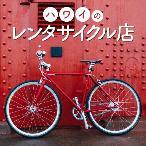 ハワイ 自転車 レンタル
